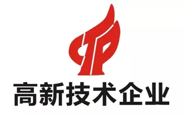 """深圳市速航科技发展有限公司荣膺""""国家高新技术企业""""!"""