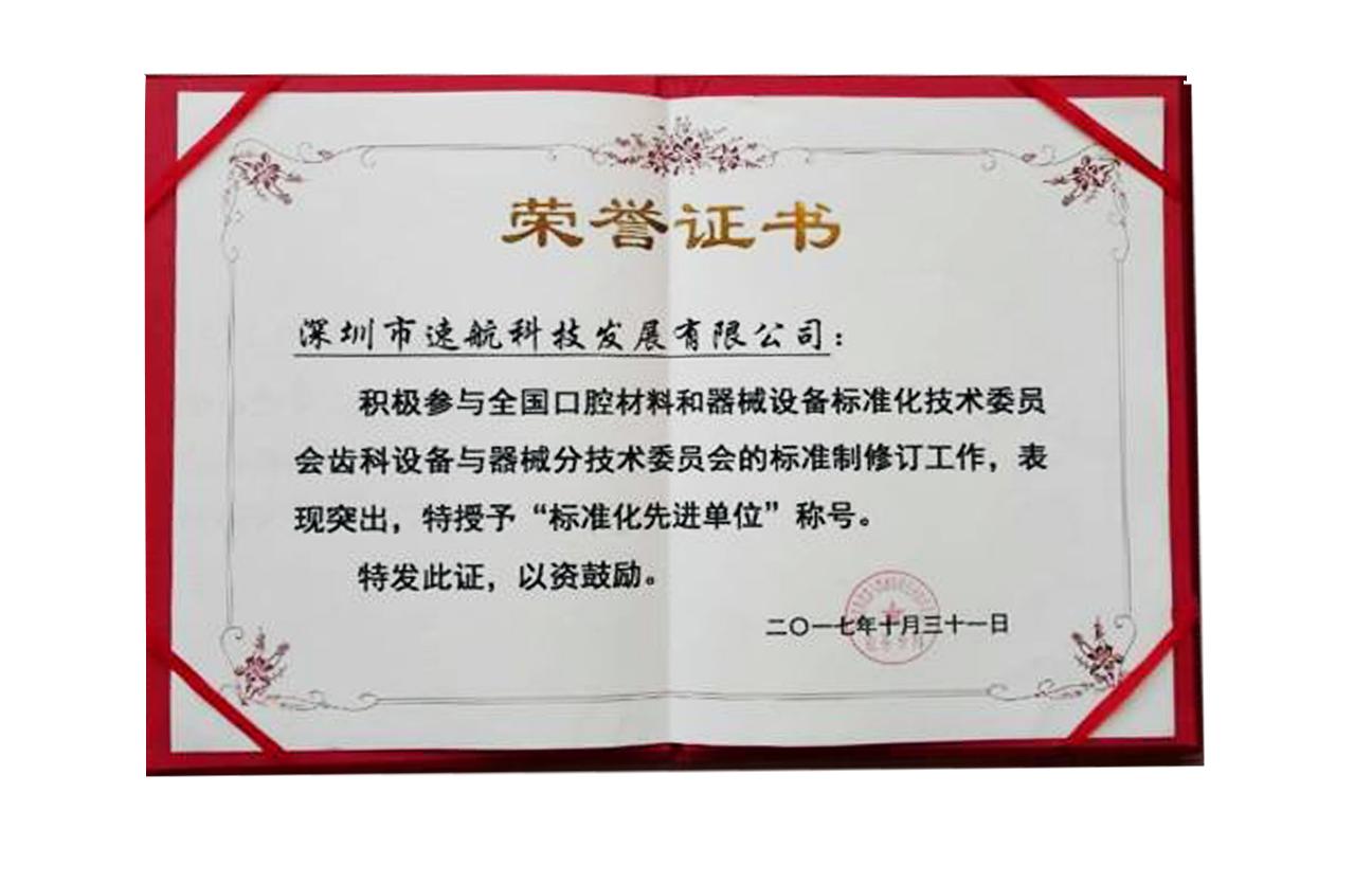 标准化先进单位荣誉证书